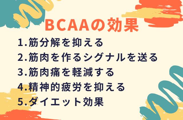 bcaaの効果