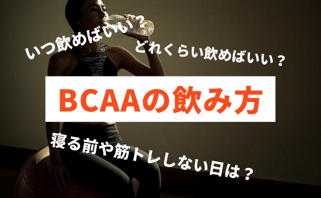 bcaaの飲み方 アイキャッチ画像